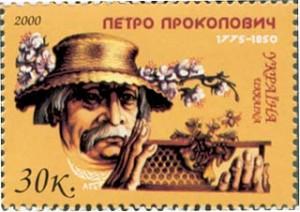 Stamp_of_Ukraine_s329