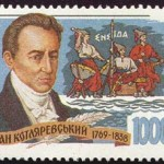 Stamp_of_Ukraine_s74