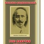200px-Tini_predkiv