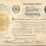 240px-Chervonetz_1922