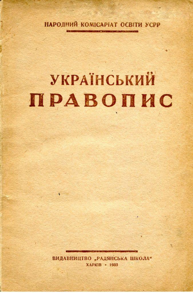 Український правопис 1933 (1933)_big