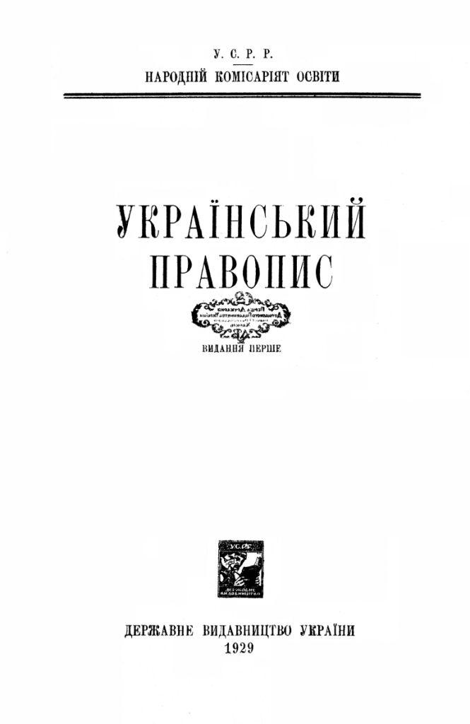1928 (1929)_big
