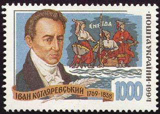 stamp_of_ukraine_s74
