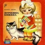 Yasochkina_knizhka