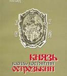 knyaz8
