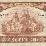ukrainep104a-2hryvni-19921996-donatedoyb