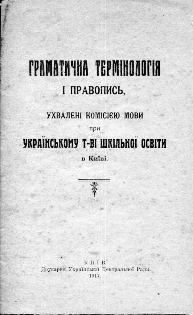 pravop-1917