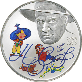Nikolay_Nosov_on_a_2008_Russian_coin,_RR5110-0090R