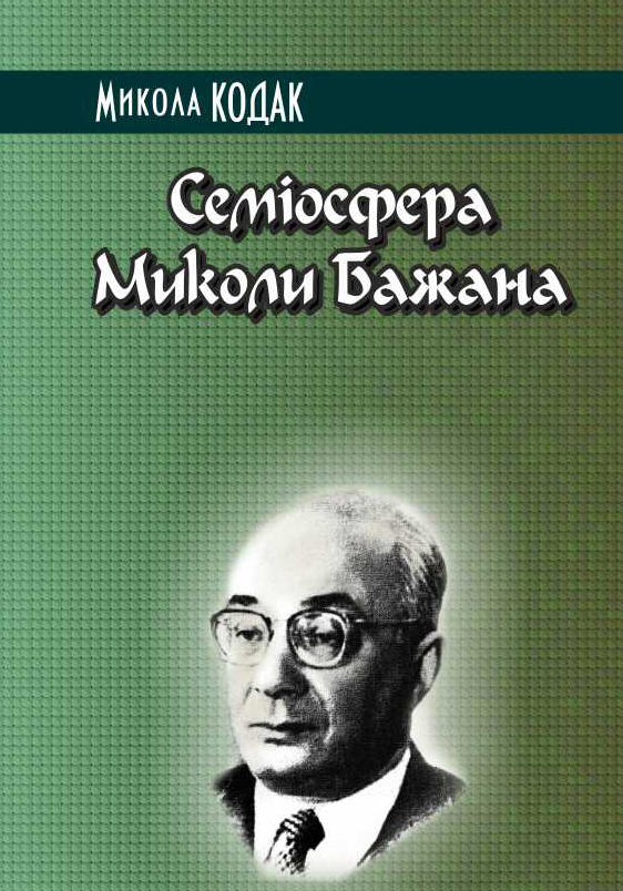 obkladunka_kodak_bagan